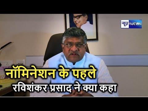 Patna Sahib Lok Sabha: Ravi Shankar Prasad ने Nomination से पहले क्या कहा सुनिए | UNCUT Video