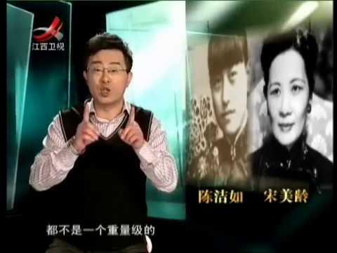 《经典传奇》蒋介石第三任夫人陈洁如的悲情人生