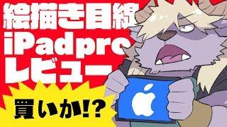 新iPad pro(2018)絵描き目線で魔王が斬る!