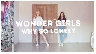 원더걸스 (Wonder Girls) – Why So Lonely Dance Cover