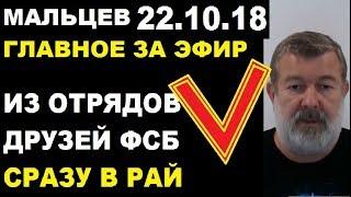 Мальцев 22.10.18 главное