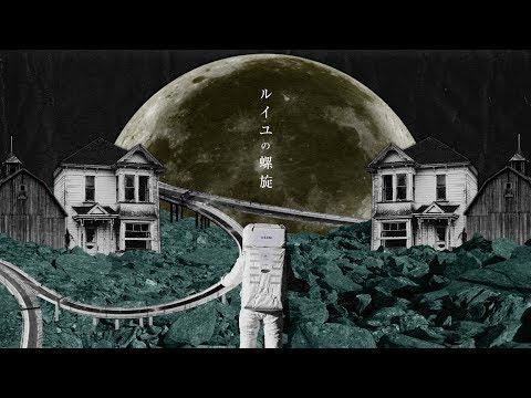 嘘とカメレオン「ルイユの螺旋」MV (ドラマ「絶対正義」主題歌)
