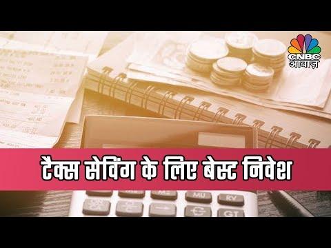 Your Money   आप टैक्स बचाने के लिए कहाँ कर सकते हैं अपना निवेश?
