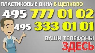 пластиковые окна в Щелково | 495 432 ваш тел | купить недорогие пластиковые окна Щелково(, 2015-05-02T11:50:46.000Z)