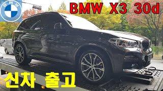 BMW (G01) X3 30d M스포츠 신차출고 / 청…