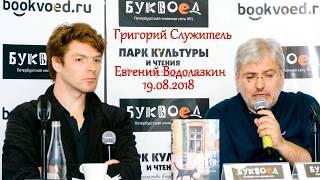Григорий Служитель и Евгений Водолазкин.19 августа 2018 года. Буквоед.
