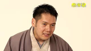来年2月に真打ち昇進し、44年ぶりに復活となる六代目「神田伯山」を襲名...