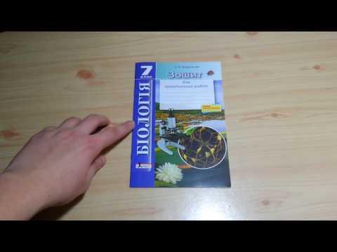 Зошит для практичних робіт. Біологія 7 клас. С. В.  Безручкова