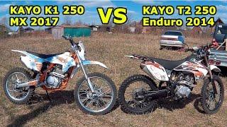 сравнительный обзор Kayo K1 250 МХ 2017 и Kayo Т2 250 super 2015. Схожесть и различия