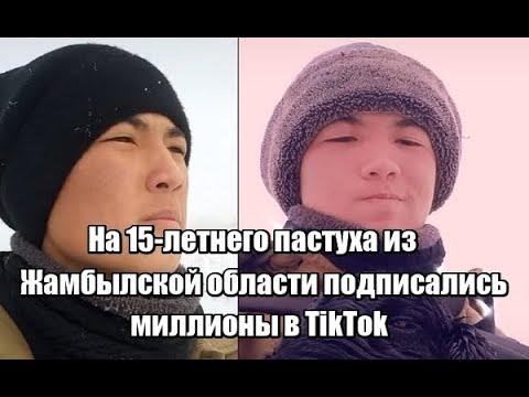 На 15-летнего пастуха из Жамбылской области подписались миллионы в TikTok
