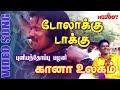 Gana Song in Tamil by Gana Pullianthopu Palani | Doolakku Dakku | Gana Ullagam Video