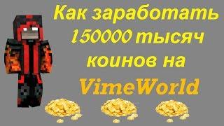 Как заработать 150000 коинов за 1 день на VimeWorld!