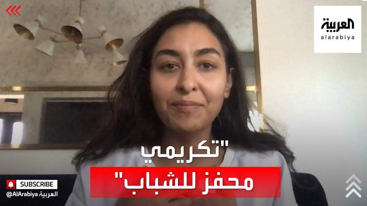 نشرة الرابعة | مخرجة سعودية تفوز بإحدى جوائز وزارة الثقافة  - 16:58-2021 / 4 / 20