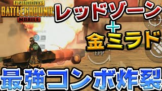 【PUBGMOBILE】ゲーム中最強の『1発確殺コンボ』でパーティ半壊が悲惨す…