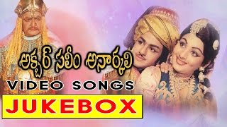 Akbar Saleem Anarkali Telugu Movie Full Video songs jukebox || Ntr, Balakrishna, Deepa