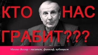 Михаил Веллер 2016 последнее интервью  Михаил Веллер новое ОГРАБИМ..