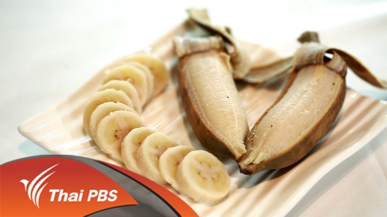 กล้วยต้ม ฟักทองนึ่ง : กินดี อยู่ดี กับหมอพรเทพ (11 ธ.ค. 61)