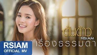 เรื่องธรรมดา : ต้นข้าว Rsiam [Official MV]
