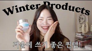 겨울맞이 내 피부를 보호해줄 스킨케어 추천! (꿀템만 가져옴) | Best Products for Winter! GAH