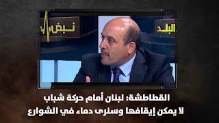 القطاطشة: لبنان أمام حركة شباب لا يمكن إيقافها وسنرى دماء في الشوارع
