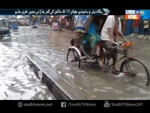 Bangladesh Flood Report- Sindh TV News