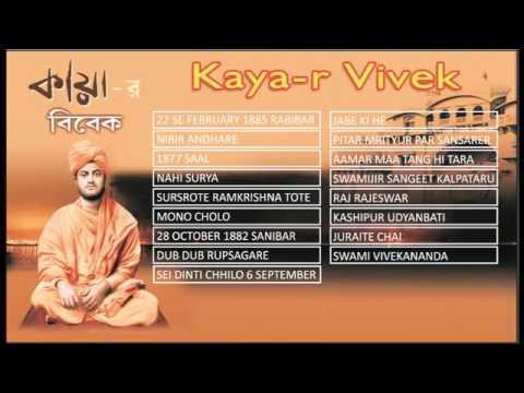 Bengali Devotional   Favourite songs of Swami Vivekananda   Kaya   Sanjib Chatterjee   Jukebox   You