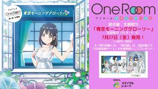 【SMIRAL公式】青空モーニンググローリー【One Room セカンドシーズン 結衣編主題歌】