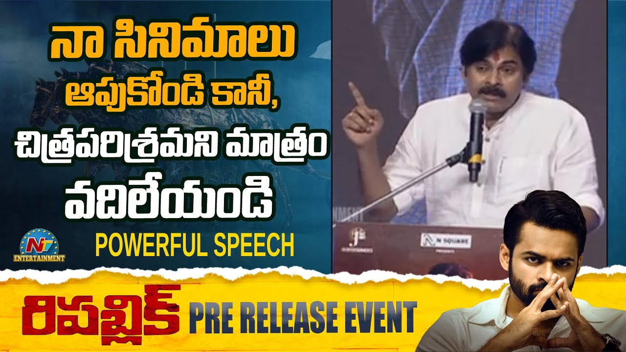 Download Power Star Pawan Kalyan Powerful Speech At  Republic Pre Release Event   Sai Tej   Aishwarya Rajesh
