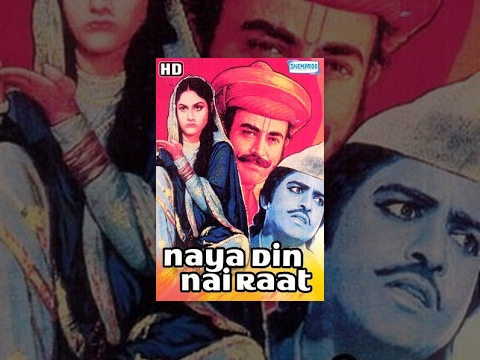Naya Din Nai Raat(HD)Hindi Full Movie - Sanjeev Kumar, Jaya Bhaduri - Hit Movie-(With Eng Subtitles)