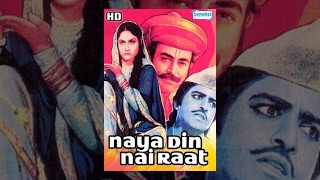 Naya Din Nai Raat(HD)Hindi Full Movie - Sanjeev Kumar, Jaya Bhaduri - Hit Movie-(With Eng Subtitles)