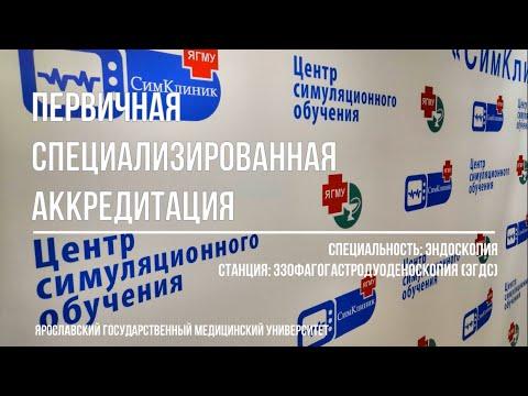 ПСА ЭНДОСКОПИЯ. СТАНЦИЯ