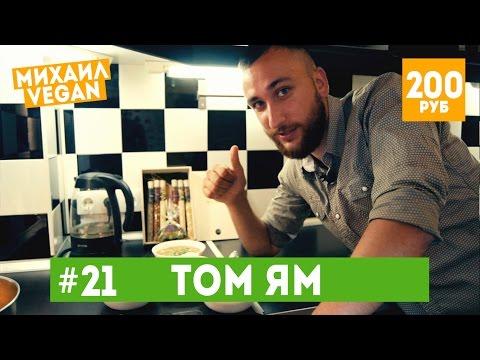 Том ям суп приготовить