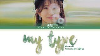 Miyu (미유), Yoon Jong Shin (윤종신) – My Type (내 타입) Lyrics (Color Coded Han/Rom/Eng)