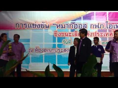 หมากฮอส กฟภ ชิงแชปม์ประเทศไทย