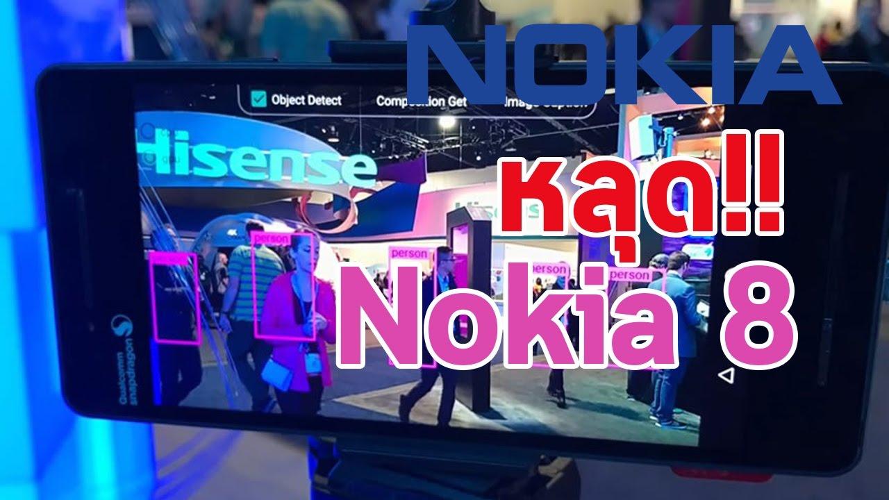 หลุดสเปก Nokia 8