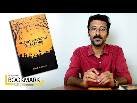 Ouija Board - Malayalam Horror Novel by Akhil P Dharmajan