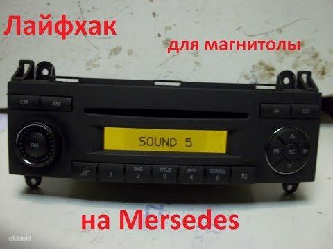 Ремонт Mersedes Sound 5