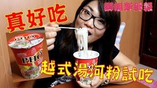 【獅姐新鮮報】湯頭好讚~Acecook越式湯河粉即食試吃│牛肉口味│越南美食│便利商店│雞獅頭