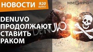 Denuvo продолжают ставить раком. Новости