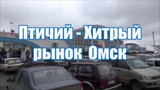 Птичий   Хитрый рынок Омск - Avian Hirtry market Omsk