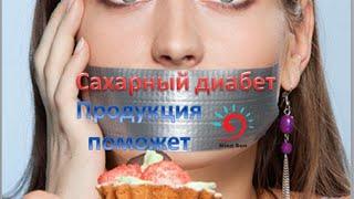 Сахарный диабет. Причины. Поможем продукцией компании 9 солнце