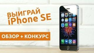 Обзор iPhone SE + КОНКУРС! [4K]. Гаджетариум #127(Apple iPhone SE ..., 2016-05-27T14:38:13.000Z)