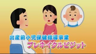 出産に備えて 小児科医師と話をしませんか? もうすぐお母さんになるみ...