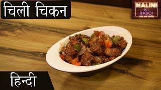 Chilli Chicken Recipe || चिल्ली चिकन रेसिपी || Chinese Food Recipe