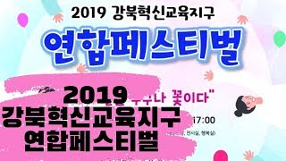 강북구 박겸수구청장 강북구청 2019강북혁신교육지구연합…