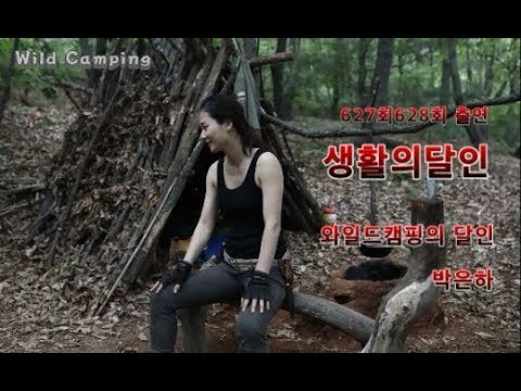 SBS 생활의달인 와일드캠핑 한호준/박은하/김우형/정서현 멍우리협곡캠핑장 1편