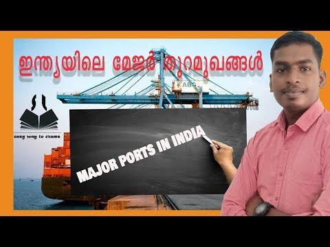 ഇന്ത്യയിലെ മേജർ തുറമുഖങ്ങൾ ||MAJOR PORTS IN INDIA||Kerala PSC||LDC||LGS