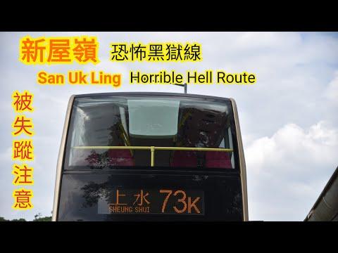 (新屋嶺恐怖黑獄) (縮時行車片) KMB 73K 上水 - 文錦渡 Sheung Shui - Man Kam To