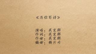 吴克群 《为你写诗》 歌词版 thumbnail