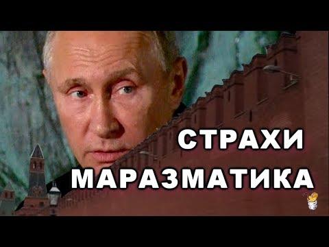 Маразматик Путин строит